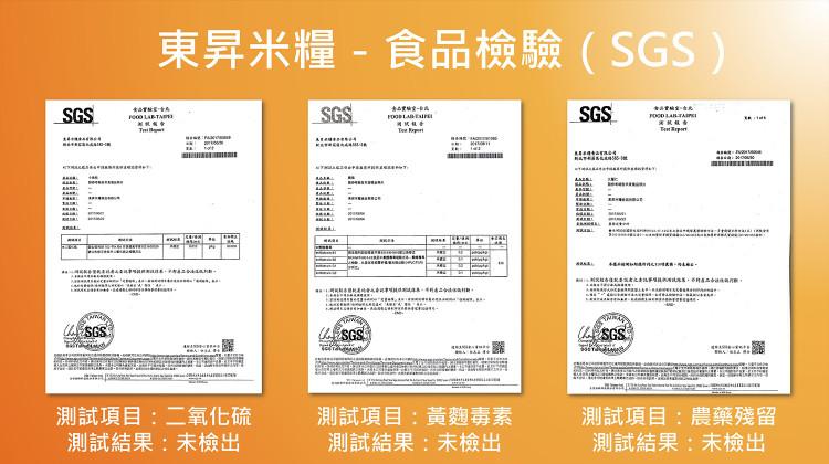 東昇米糧SGS檢驗證書