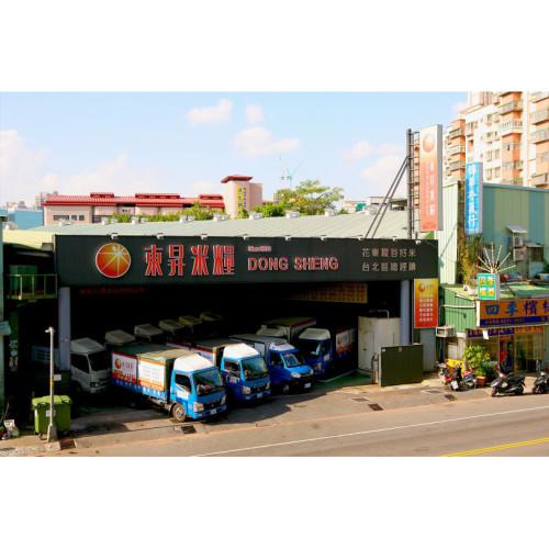 東昇米糧產品頁照片之法律權限