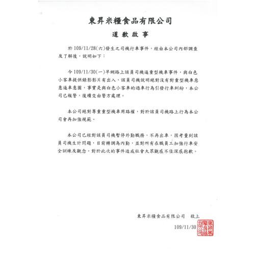 東昇米糧食品有限公司道歉啟事