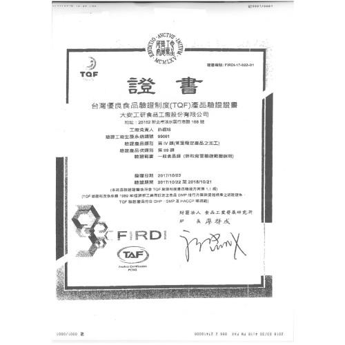 2018台灣優良食品驗證制度TQF產品驗證證書